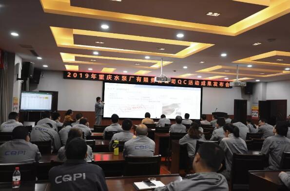 重庆水泵隆重举行2019年度QC活动成果发布会
