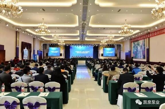 凯泉出席中国水利学会泵及泵站专业委员会2019年学术年会并做主题报告
