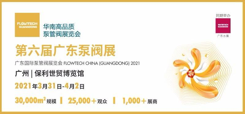 华南高品质专业泵管阀展览会 ——第六届广东泵阀展初春3月强势来袭