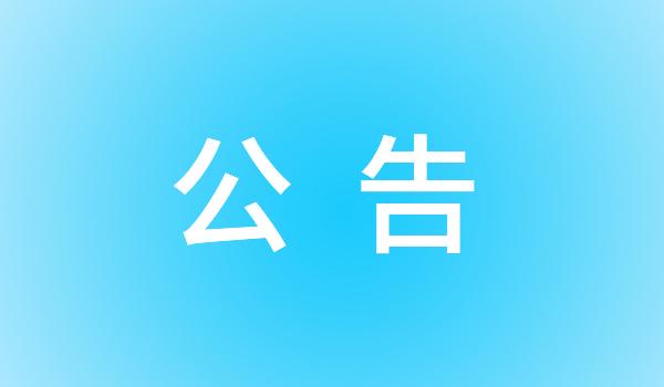 中国通用机械工业协会发布多项阀门团体标准公告