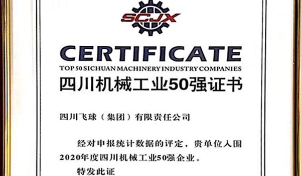 """四川飞球集团喜获""""四川省机械工业50强""""称号"""