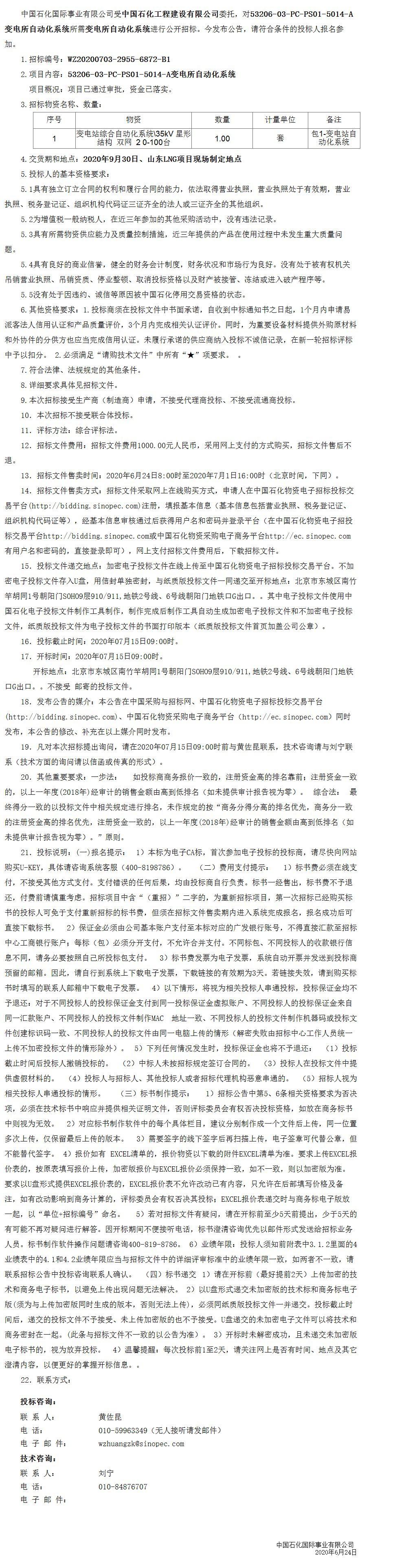 中国石化工程公司_中国石化工程建设有限公司山东液化天然气(LNG)项目二期工程BEPC ...